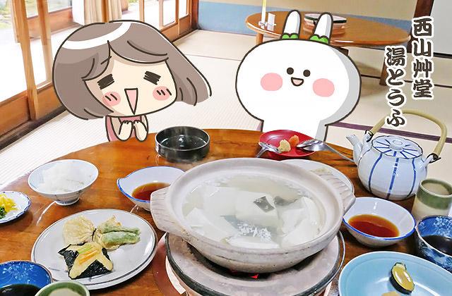 [日本京都] 西山艸堂 – 湯豆腐 京都名物|嵐山 嵯峨野|純素料理