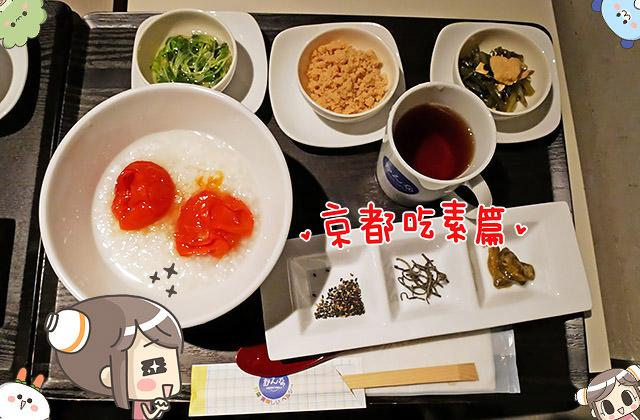 [日本京都] VEGE DELI かんな|野菜料理 Vegan|京都車站 京都塔 (影音