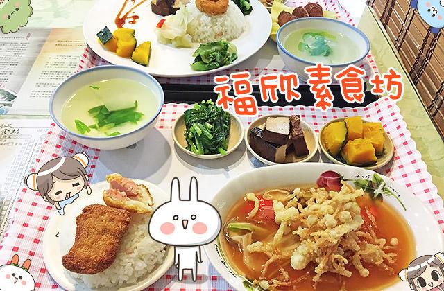 [台南] 福欣素食坊|台南孔廟 美術館 週邊用餐好去處