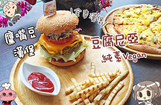 [台北] Tofunia 豆腐尼亞|vegan 純素 異國料理 (影音 / 餐廳暫時休息
