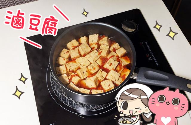 露露日常料理 ▌小露亂煮 滷豆腐