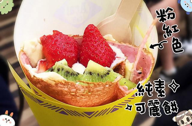 [台北] 甜點迷必吃!粉紅草莓可麗餅 日本 FRUTA FRUTA Açaí Cafe|微風南山