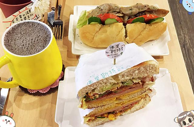 [新北] 佛里斯特廚房 蔬食早午餐|捷運三和國中站