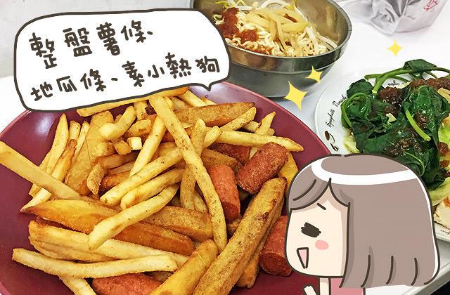 [新北] 首竹素塹|素的鹽酥基 滷味|三峽店