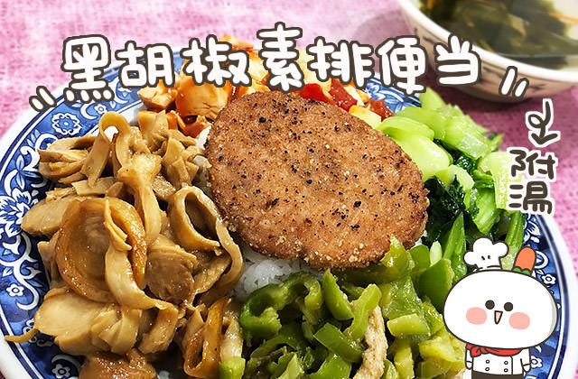 [台北] 新莊 綠玟素食|花費少少的銅板 獲得飽飽的肚子 (2019/5補照