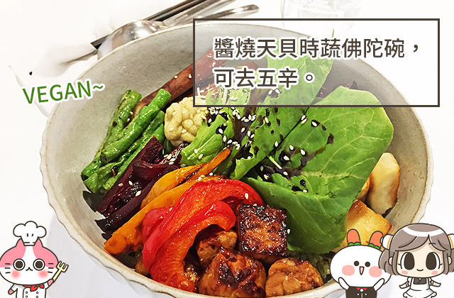 [台南] 夏夫小農食堂 shafarm vegetarian restaurant|蔬食日~