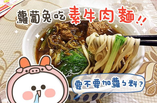 [台南] 隨緣居 素食好地方|台南佳里素食