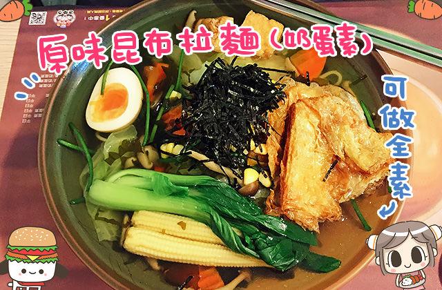 [台南] 左右咖啡蔬食館 さゆう|三位兄弟的夢想咖啡廳 素食早午餐