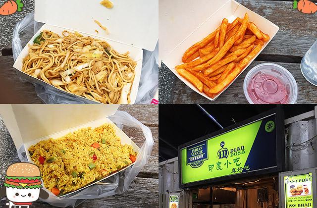 [台北] 印度小吃真好吃|花博公園裡 印度口味的素美食