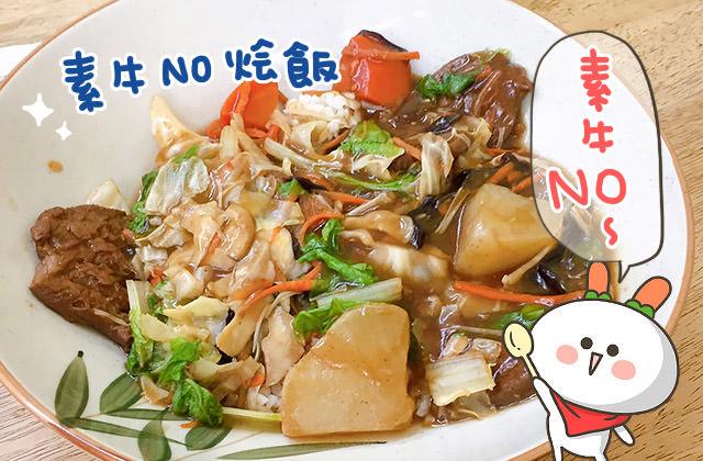 [台南] 13號素食|大口吃飯時間到!麻豆區素食小吃