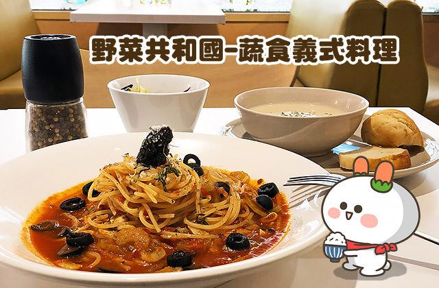 [台中] 野菜共合国|義式蔬食料理餐廳|西區 科博館對面
