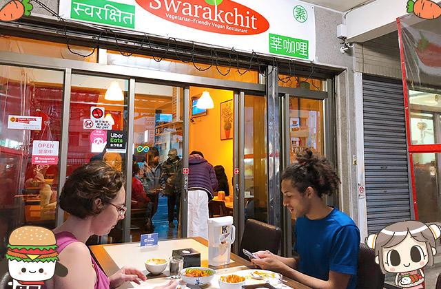 [台南] 吃完還想續盤!莘咖哩Swarakchit 印度老闆的 道地印度家庭料理