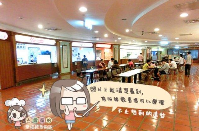 【新北】新店慈濟醫院「大愛素食美食街.素食星巴克 Starbucks」