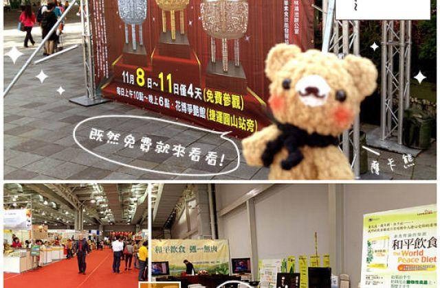 【國際素食展】有機健康博覽會 + 菩提金廚獎|台北花博爭艷館