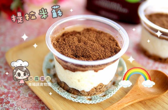 【料理大變身】吃不胖的點心,魔法甜點~提拉米蘇