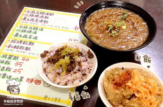 [新北] 假日才有的神秘滋味!淡水「慶丸子素食店」(2015/04補照