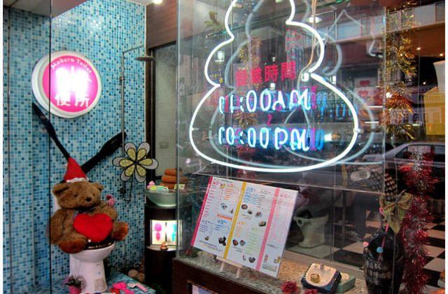 【台北】上廁所要花錢 還邊用餐!?便所主題餐廳(葷素