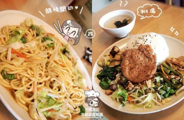 [新竹] 沒有減肥這回事~下次要點大份炒麵!佰菇健康蔬食