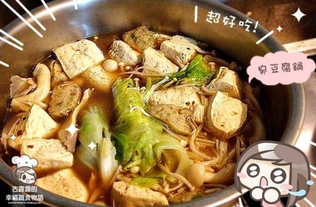 露露日常料理 ▌你愛吃臭豆腐嗎?快跟著我們一起煮!菇菇酸菜臭豆腐