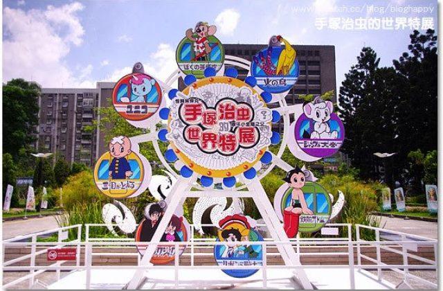 【展覽】手塚治虫的世界特展|怪醫黑傑克 原子小金剛之父|台北中正紀念堂