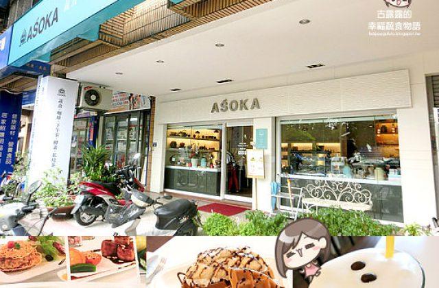 【台中】大大的咬一口鬆餅!艾莎歐卡ASOKA 蔬食.咖啡.下午茶