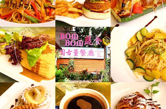 【台北】BOM BOM 蔬食花園古董餐廳(頂讓