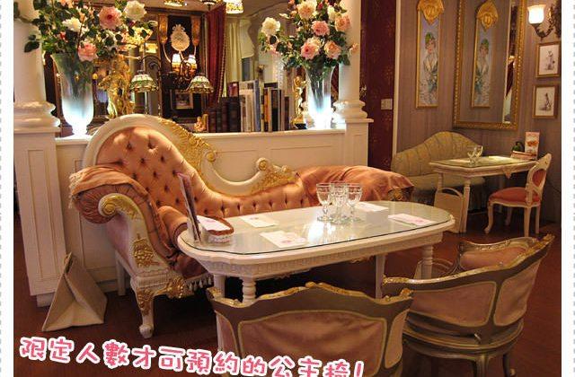 [台北] 環境超美!東區維多利亞花園.浪漫公主下午茶 (已歇業