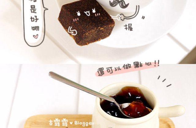 【料理大變身】把你的零食變健康!「糖家.天然黑糖飲」還有2分鐘廚藝特訓 ♥