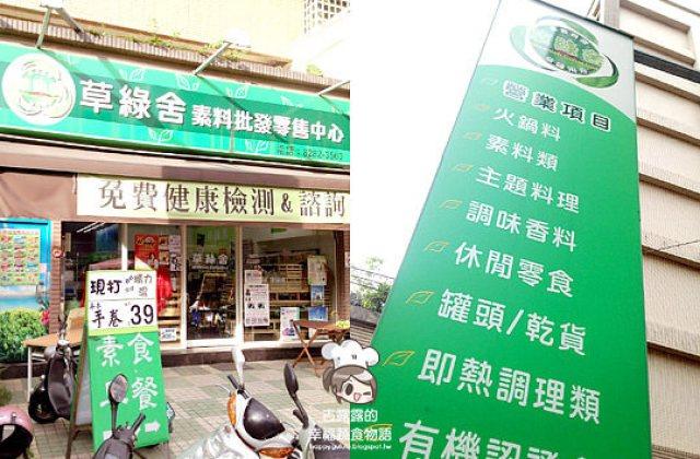 【新北】開始學做菜~草綠舍素料批發零售中心.逛完一圈食材滿滿!
