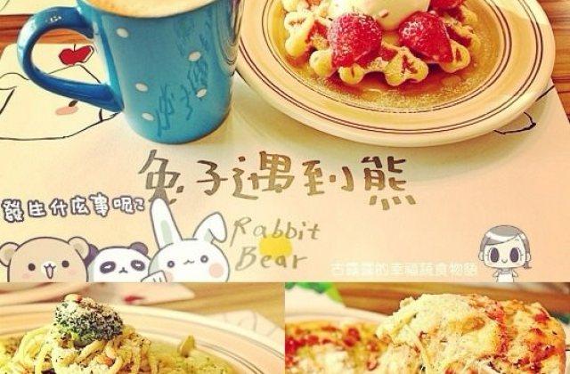 【新竹】來了就不想離開~兔子遇到熊異國蔬食 (暫時歇業