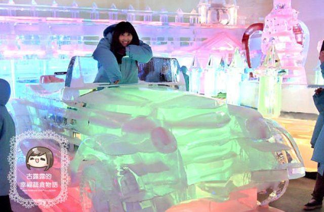 【冰燈嘉年華】冷!新竹竟然只有 -18度?我來到哈爾濱/冰雕展