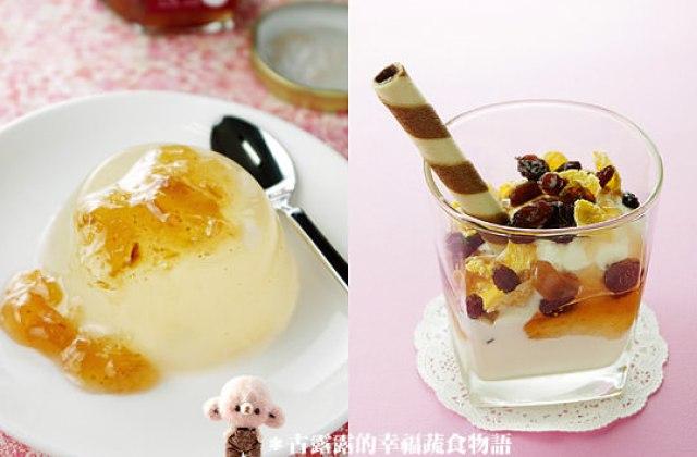 【料理大變身】零失敗.用點心做點心「無花果果醬」甜點食譜!