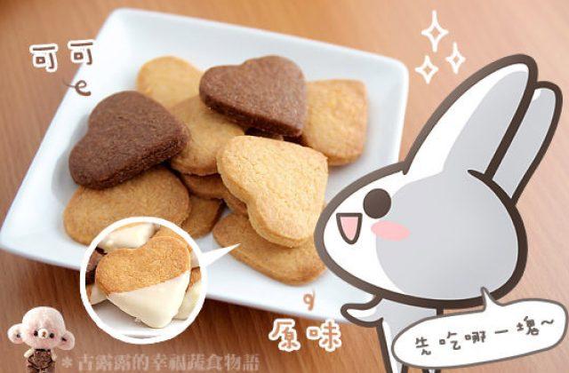露露廚房奮鬥記 ▌基礎心型小餅乾、沾巧克力醬滋味更豐富