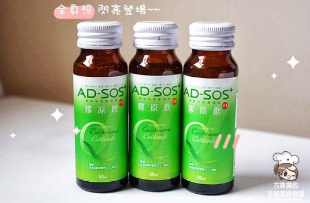 【AD SOS】素食也有「膠原蛋白飲」你沒看錯這是素食的!