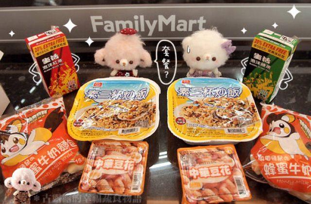 【漫畫】蜜兒與煉乳的美食解禁日!半夜肚子餓的活力泉源…便利商店(葷素