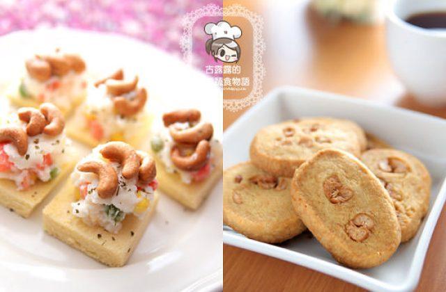 【烹飪實驗室】用腰果做點心,簡易美味食譜,沙拉輕食,下午茶餅乾