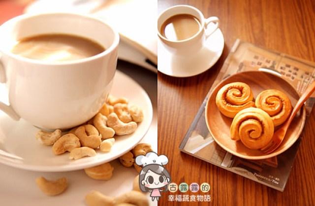 【料理大變身】夾著重焙咖啡香的「咖啡肉桂捲」,與爽口雙活菌腰果禮盒!