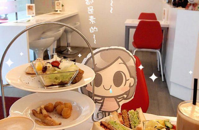 【台北】省錢午茶GO!活力客cafe(改為:蔬活 Life Veggie