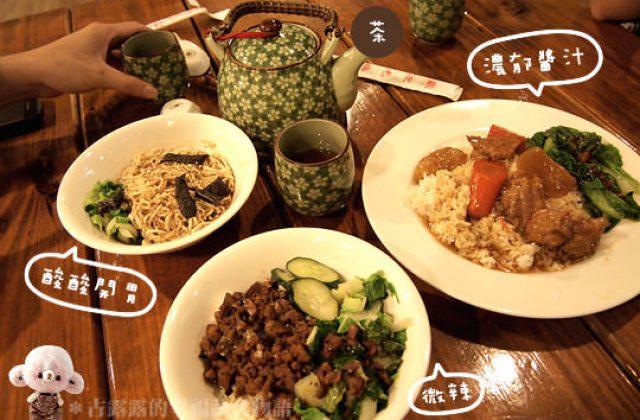 【台北】能看又能吃「明德心靈書坊附素食」(餐飲改型態