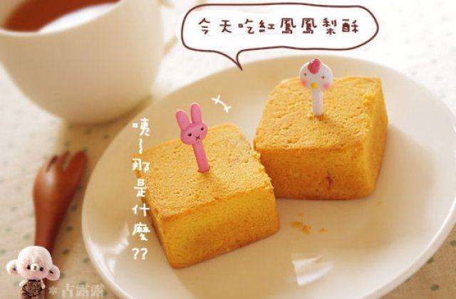 【團購】億達.紅鳳鳳梨酥~愛吃又怕胖者的良伴 ♥ 細緻的品味空間