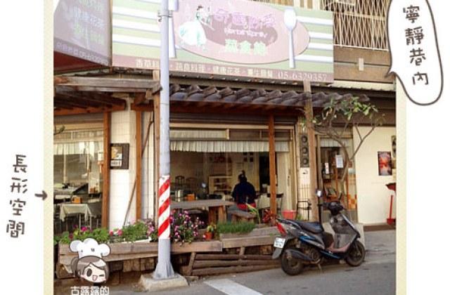 【雲林】離開家鄉的第一餐…奇香妙草蔬食館.虎尾店