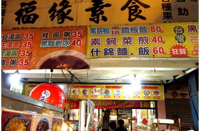 【新北】板橋南雅夜市隱藏版小吃「福緣素食」剉冰(2014.04補