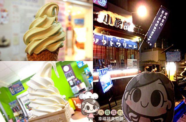 【冰淇淋搜刮】隨時吃冰!小次郎 全家 玉香齋 松青(2014.08補照