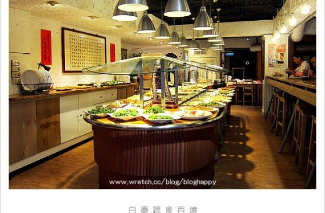 【台北】天母.白毫蔬食百燴~70種菜色滿足你的胃!