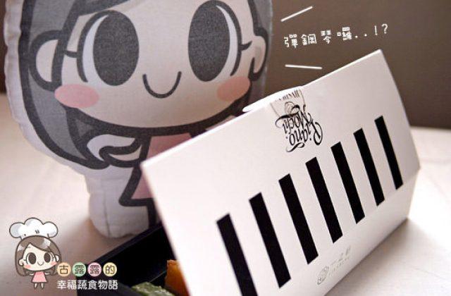 【伴手禮】超繽紛麻糬 一之軒人氣麻糬蛻變成鋼琴