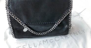[私藏衣櫃] Stella McCartney Falabella包開箱使用心得及購買資訊分享
