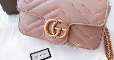 [私藏衣櫃] Gucci Super mini GG 小包開箱、心得及購買資訊分享(倒數第二個小廢包?)