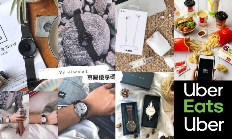 【優惠碼】DW手錶優惠、Sudio耳機優惠碼、UBER&UBEREATS優惠碼