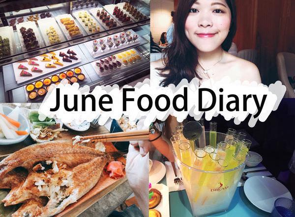 《日記 》2016六月份美食日記❤❤❤