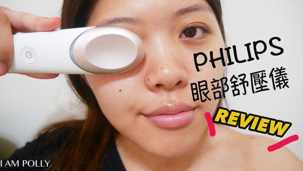 低頭族救星!飛利浦PHILIPS眼部舒壓儀♥♥解救你的靈魂之窗👀